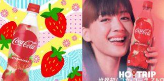 日本可口可樂推出「世界初の味道」!初戀的味道是士多啤梨口味?